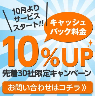 Porter Express 10月よりサービススタート 先着30社限定キャンペーン キャッシュバック料金10%UP