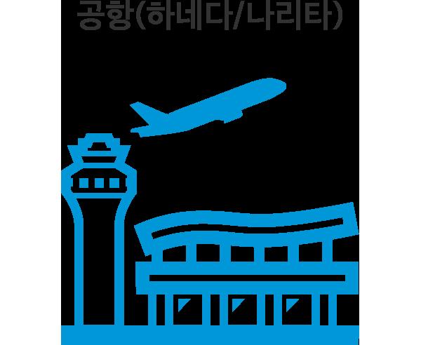 공항(하네다/나리타)