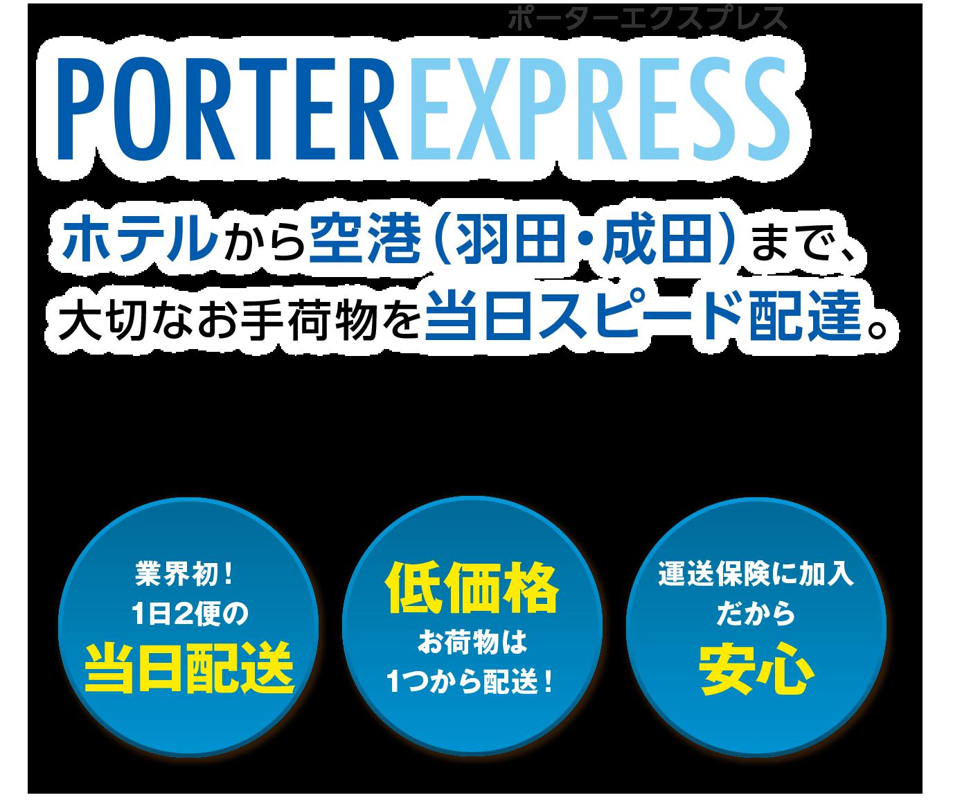 PORTER EXPRESS LUGGAGE TRANSFER ホテルから空港(羽田・成田)まで、 大切なお手荷物をスピード配達